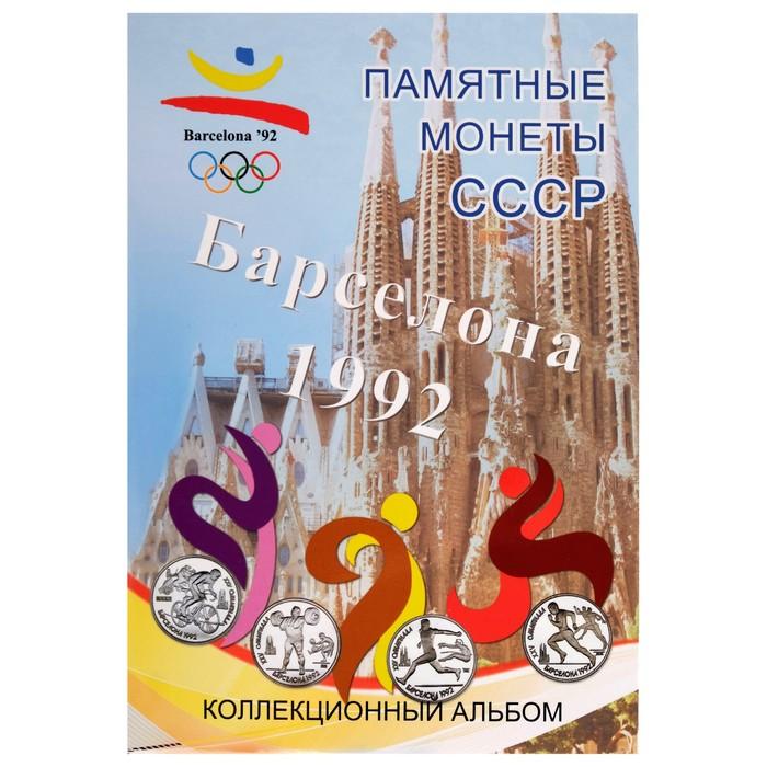 Альбом-планшет для памятных монет СССР «Барселона, 92», на 6 ячеек