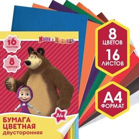 Бумага цветная двухсторонняя А4, 16 л., 8 цв., Маша и Медведь, 48 г/м2