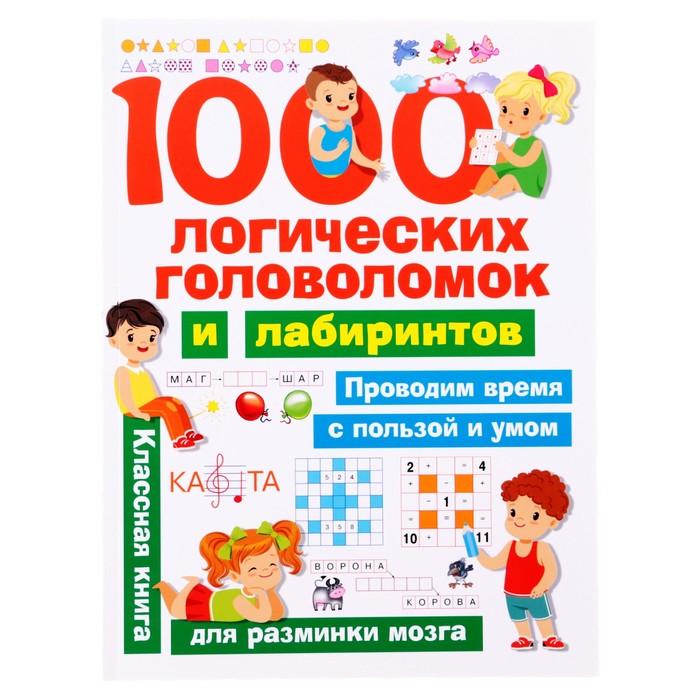 «1000 логических головоломок и лабиринтов», Дмитриева В. Г.