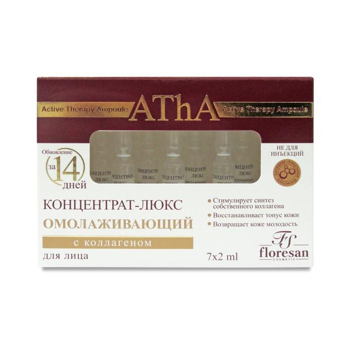 """Концентрат -люкс для лица ATHA """"Омолаживающий"""" с коллагеном, 7х2 мл"""