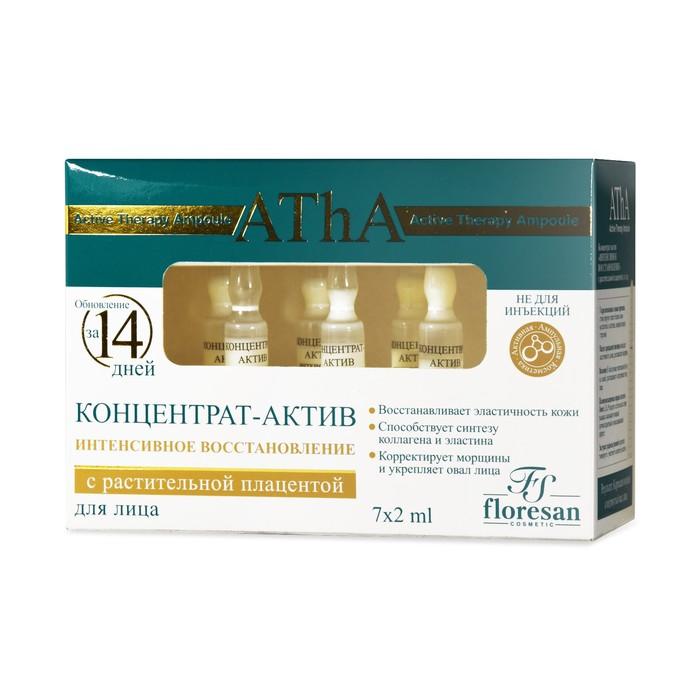 """Концентрат-актив для лица ATHA """"Интенсивное восстановление"""" с растительной плацентой, 7х2 мл"""
