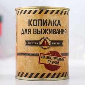"Копилка-банка металл ""Копилка для выживания"" 7,3х9,5 см"