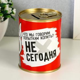 """Копилка-банка металл """"Не сегодня"""" 7,3х9,5 см"""
