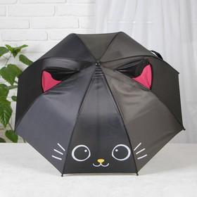 Зонт детский фигурный «Чёрный котёнок» 75×75×58 см