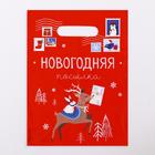 Пакет «Почта», полиэтиленовый с вырубной ручкой, 22,5 х 29,5 см, 30 мкм - фото 308983705