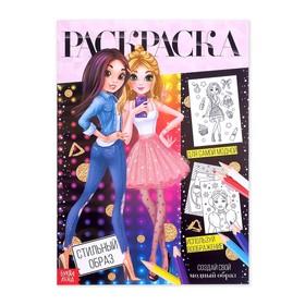Раскраска для девочек «Стильный образ», 16 стр., формат А4