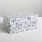 Коробка‒пенал «Новогодняя», 22 × 15 × 10 см