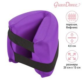Подушка для растяжки, цвет фиолетовый