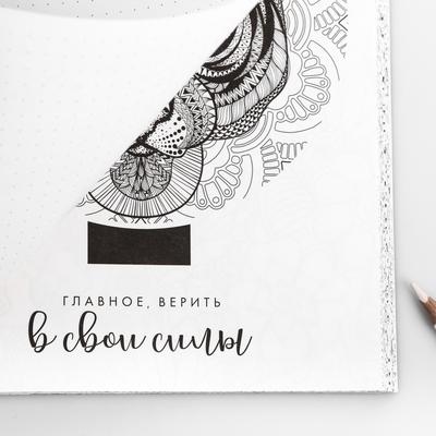 """Ежедневник-смэшбук с раскраской """"Мечтай как единорог!"""""""