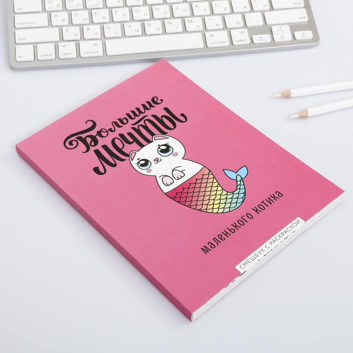 """Ежедневник-смэшбук с раскраской """"Большие мечты маленького котика"""""""