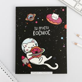 Ежедневник-смэшбук с раскраской А5, 80 л «ТЫ просто космос»