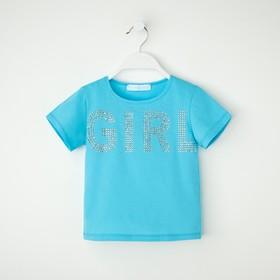 "Футболка KAFTAN ""Girl"", голубой, рост 110-116, р.32"