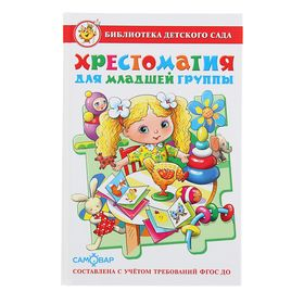 A reader for the younger group of kindergarten (collection). Compiled by: Yudaeva M.V.