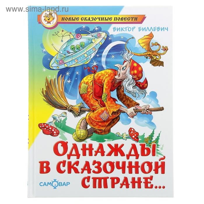 Однажды в сказочной стране… Автор: Биллевич