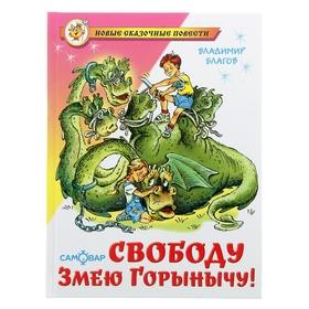 «Свободу Змею Горынычу!», Благов