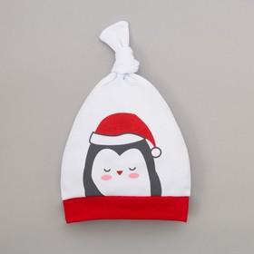 """Чепчик (шапочка) Крошка Я """"Новогодний Пингвинчик"""", белый, р.48"""