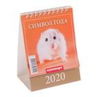 """Календарь настольный, домик """"Символ года 2"""" 2020 год, 10 х 14 см"""