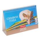 """Календарь настольный, домик """"Символ года 1"""" 2020 год, 20 х 14 см"""