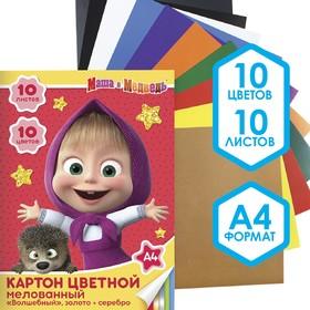 Картон цветной мелованный А4, 10 л., 10 цв., Маша и Медведь, 240 г/м2