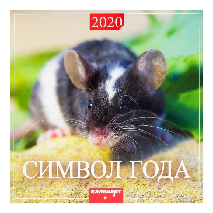 """Календарь на скрепке """"Символ года 3"""" 2020 год, 28,5 х 28,5 см - фото 373118057"""