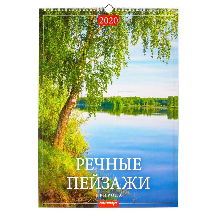 """Календарь перекидной, ригель """"Речные пейзажи"""" 2020, 34 х 49 см - фото 370374256"""