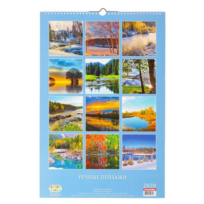 """Календарь перекидной, ригель """"Речные пейзажи"""" 2020, 34 х 49 см - фото 370374257"""
