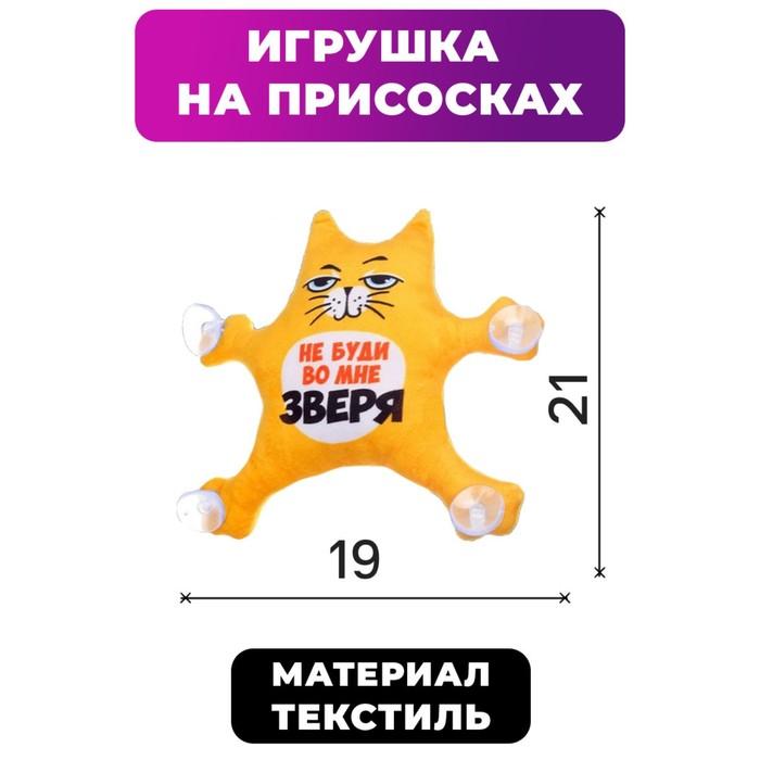 Автоигрушка на присосках «Не буди во мне зверя», котик