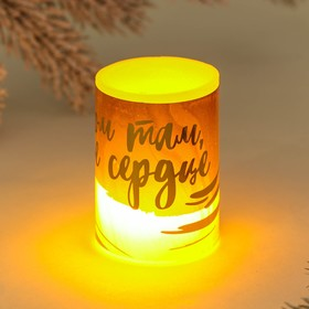 Свеча светодиодная восковая «Дом там, где сердце»