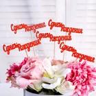Топпер с блёстками «Ассорти», 1 шт., красный, микс Дарим Красиво