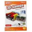 """Развивающая игра """"3D камера"""""""