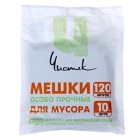 """Мешки для мусора 120 л """"Чистяк"""", ПНД, толщина 18 мкм, 10 шт, цвет чёрный"""