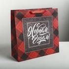 Пакет крафтовый квадратный «С Новым Годом!», 30 × 30 × 12см