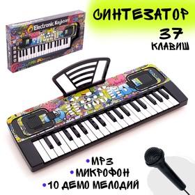 Синтезатор «Крутое граффити», 37 клавиш, с микрофоном, с пюпитром