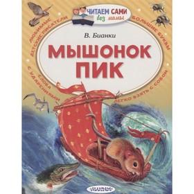 Мышонок Пик. Читаем сами без мамы. Бианки В. В.