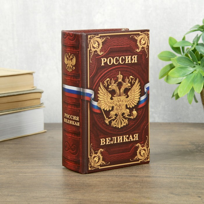 "Сейф шкатулка книга ""Россия великая"" 17х11х5 см"