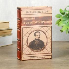"""Сейф шкатулка книга """"Лермонтов поэмы и стихотворения"""" 17х11х5 см"""