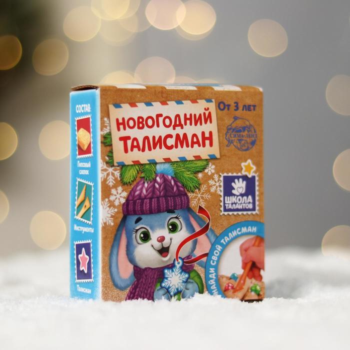 "Набор раскопок ""Новогодний талисман"" браслет-талисман, камни МИКС"