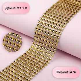 Ribbon for a belt, 4 cm, 9±1 m, color gold