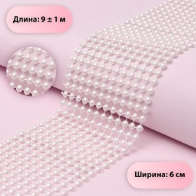 Ribbon for a belt, 6 cm, 9±1 m, color pearl