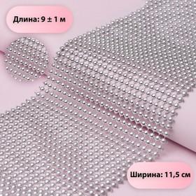 Лента с имитацией выпуклых страз, 11,5 см, 9 ± 1 м, цвет серебряный