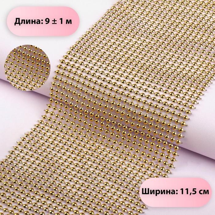 Лента из выпуклых страз, 11,5 см, 9±1 м, цвет золотой