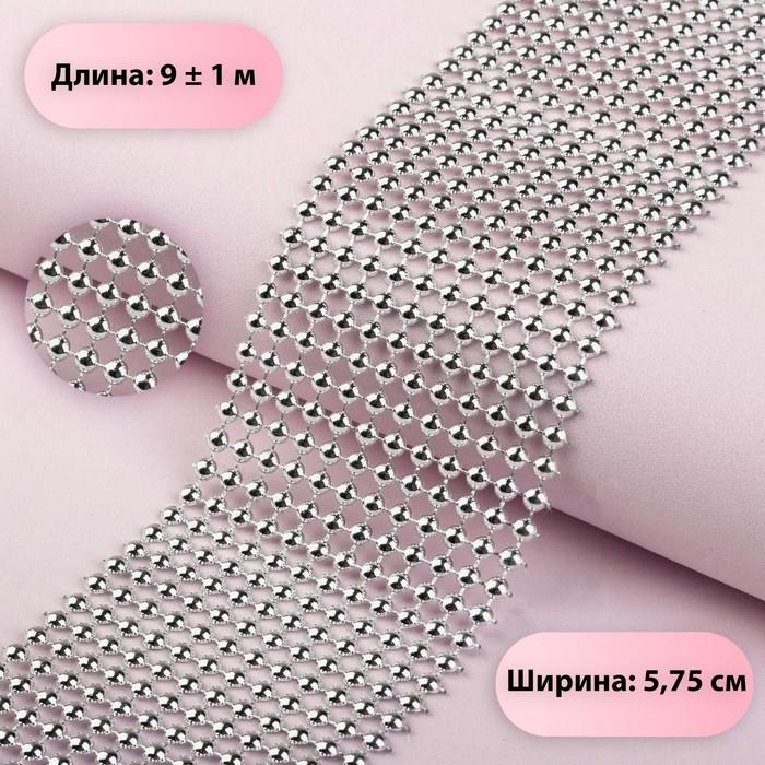 Лента с имитацией выпуклых страз, 5,75 см, 9 ± 1 м, цвет серебряный