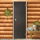 Дверь для бани и сауны стеклянная, 190×70см, 6мм, бронза матовая