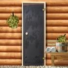 """Дверь для бани и сауны стеклянная """"Берёзка"""", 190×70см, 6мм"""