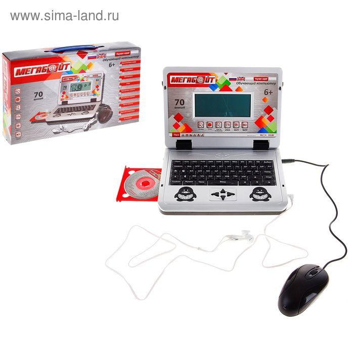 Компьютер обучающий, 70 заданий, 2 языка (русский, английский), диск, наушники, мышка, работает от батареек