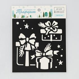 Трафарет для творчества «Подарочки под ёлку», 15 × 15 см