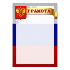 """Diploma """"Universal"""" coat of arms of the Russian Federation, tricolor"""