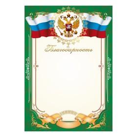 Благодарность 'Универсальная' символика РФ, зелёная рамка Ош