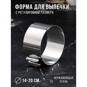 """Форма для выпечки и выкладки с регулировкой размера """"Круг"""", H-6,5 см, D-12-20 см"""