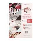 """Набор бумаги для скрапбукинга двухсторонней """"Prima Marketing"""" Midnight Garden, 30 листов, А4   44705"""